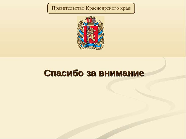 Спасибо за внимание Правительство Красноярского края