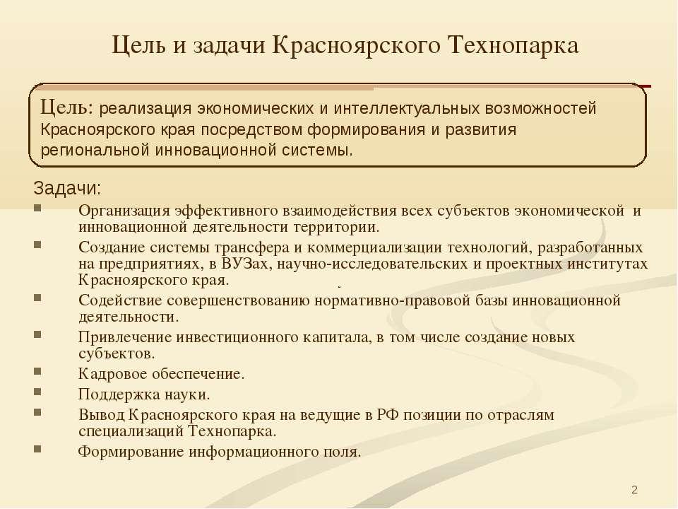 * Цель и задачи Красноярского Технопарка Задачи: Организация эффективного вза...