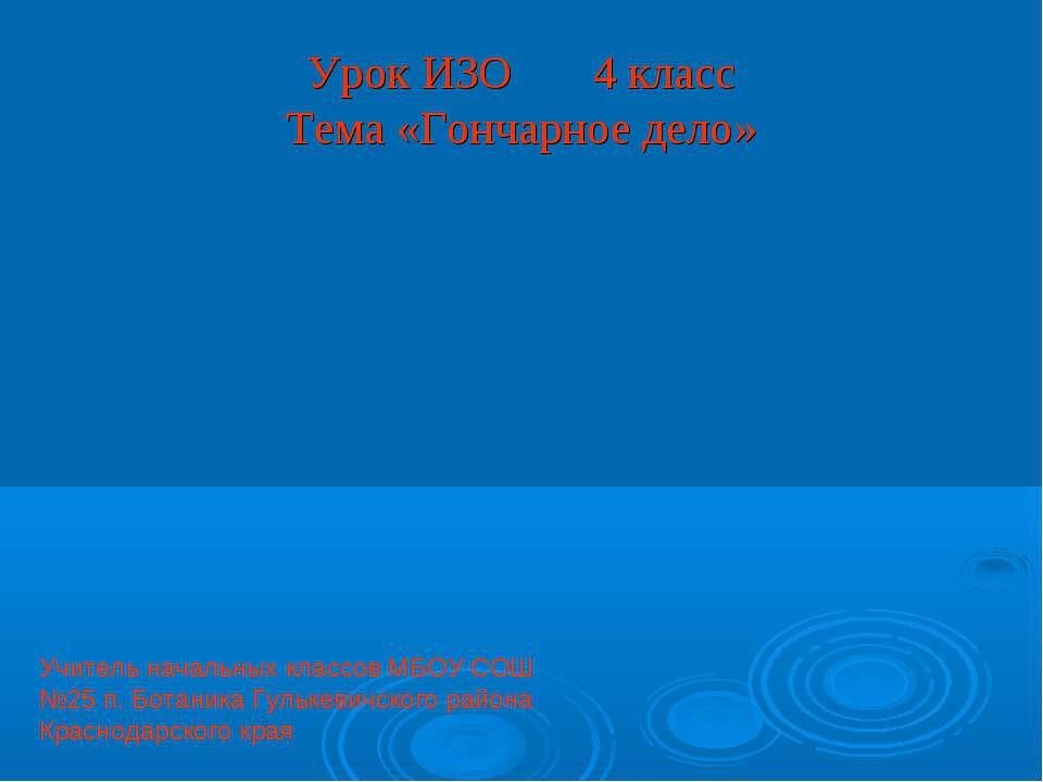 Урок ИЗО 4 класс Тема «Гончарное дело» Учитель начальных классов МБОУ СОШ №25...