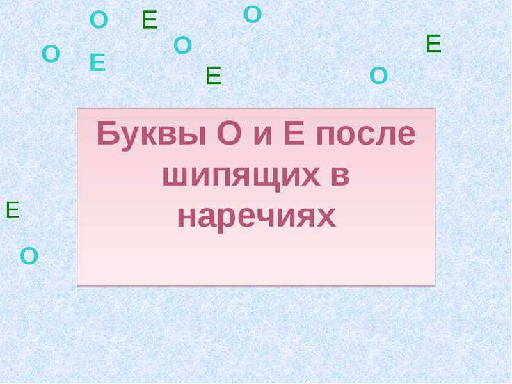 Буквы О и Е после шипящих в наречиях О О О Е О О О Е Е Е Е