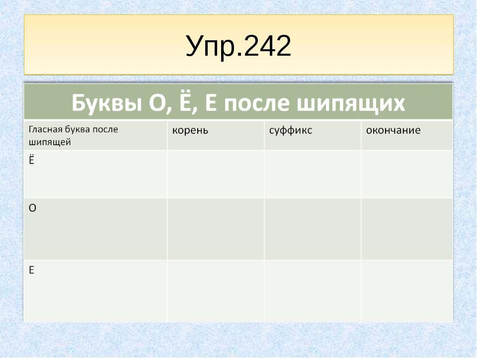 Упр.242
