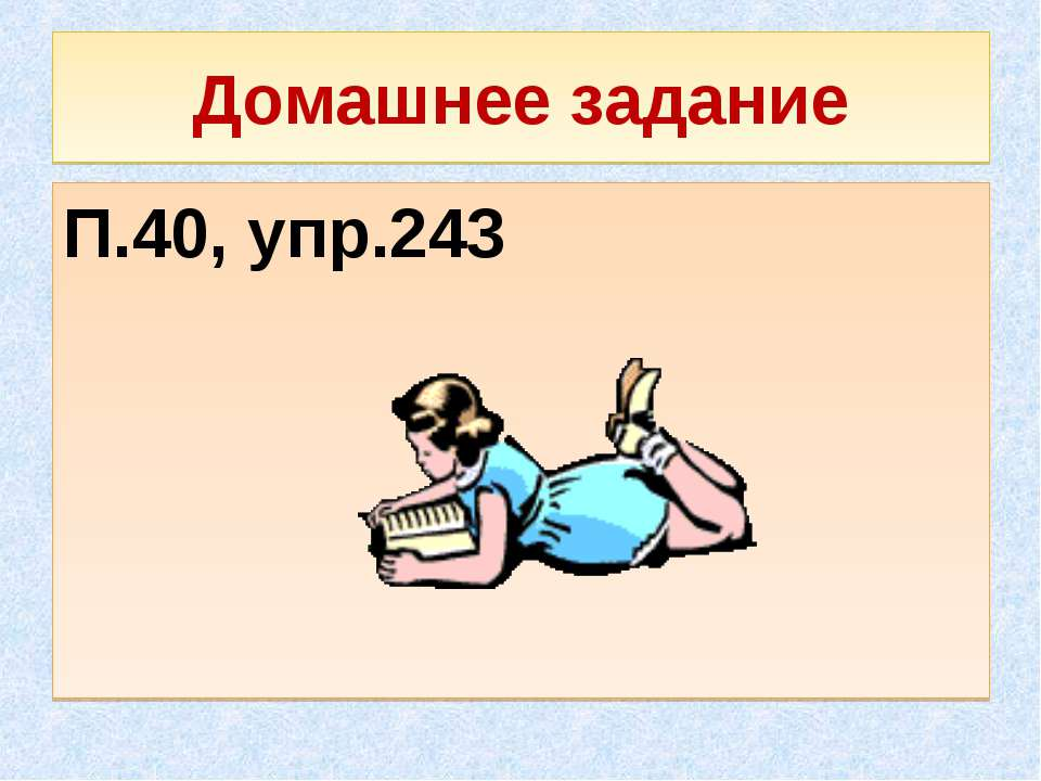 Домашнее задание П.40, упр.243