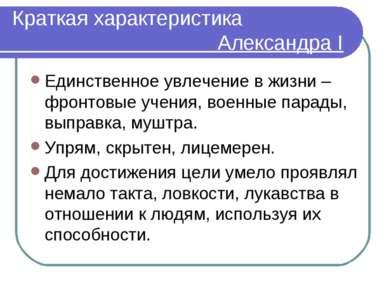 Краткая характеристика Александра Ι Единственное увлечение в жизни – фронтовы...