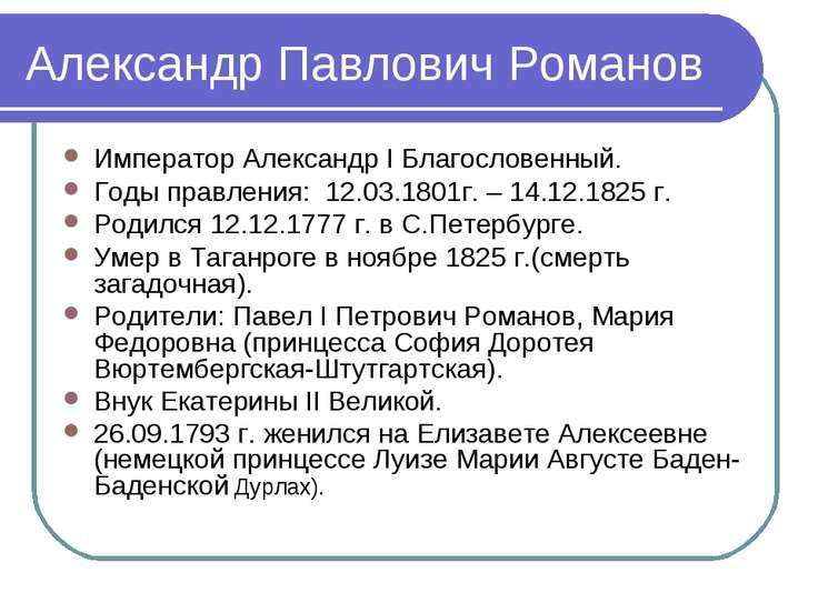 Александр Павлович Романов Император Александр Ι Благословенный. Годы правлен...