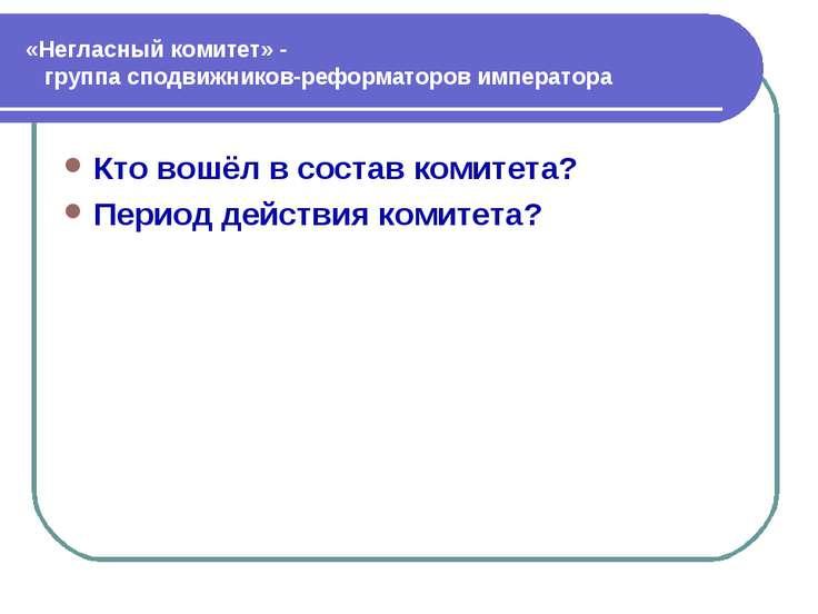 «Негласный комитет» - группа сподвижников-реформаторов императора Кто вошёл в...