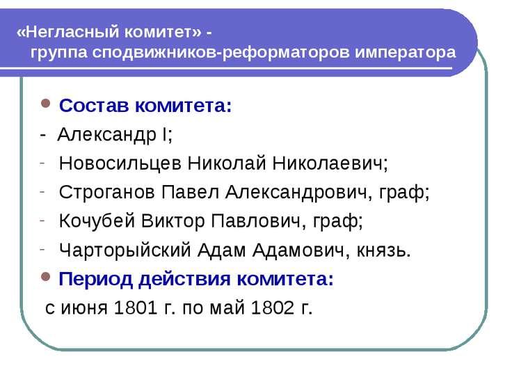 «Негласный комитет» - группа сподвижников-реформаторов императора Состав коми...