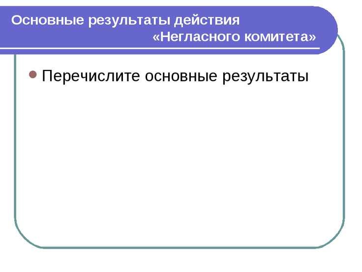 Основные результаты действия «Негласного комитета» Перечислите основные резул...