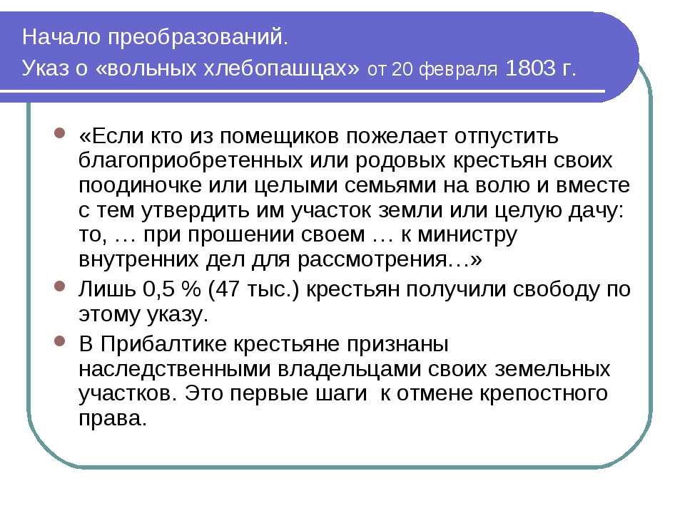 Начало преобразований. Указ о «вольных хлебопашцах» от 20 февраля 1803 г. «Ес...
