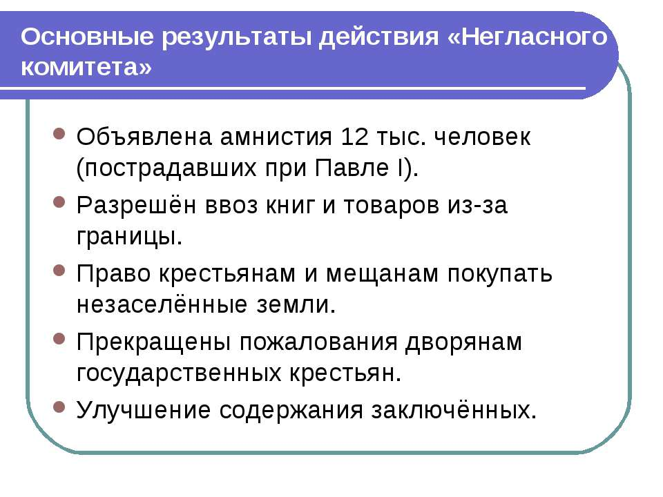 Основные результаты действия «Негласного комитета» Объявлена амнистия 12 тыс....