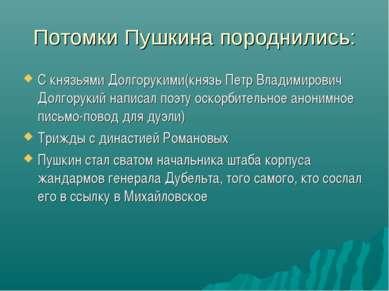 Потомки Пушкина породнились: С князьями Долгорукими(князь Петр Владимирович Д...