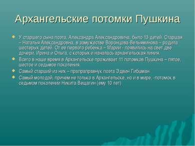 Архангельские потомки Пушкина У старшего сына поэта, Александра Александрович...