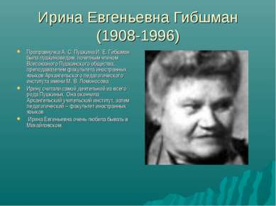 Ирина Евгеньевна Гибшман (1908-1996) Праправнучка А. С. Пушкина И. Е. Гибшман...