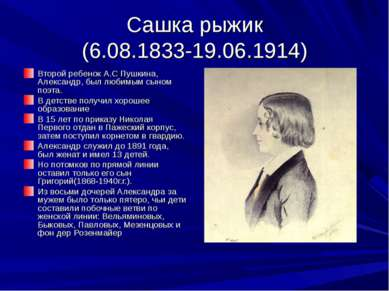 Сашка рыжик (6.08.1833-19.06.1914) Второй ребенок А.С Пушкина, Александр, был...