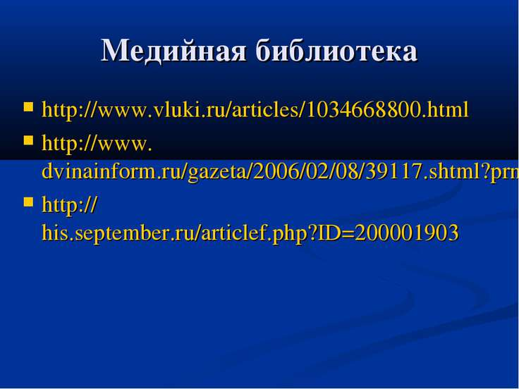 Медийная библиотека http://www.vluki.ru/articles/1034668800.html http://www.d...
