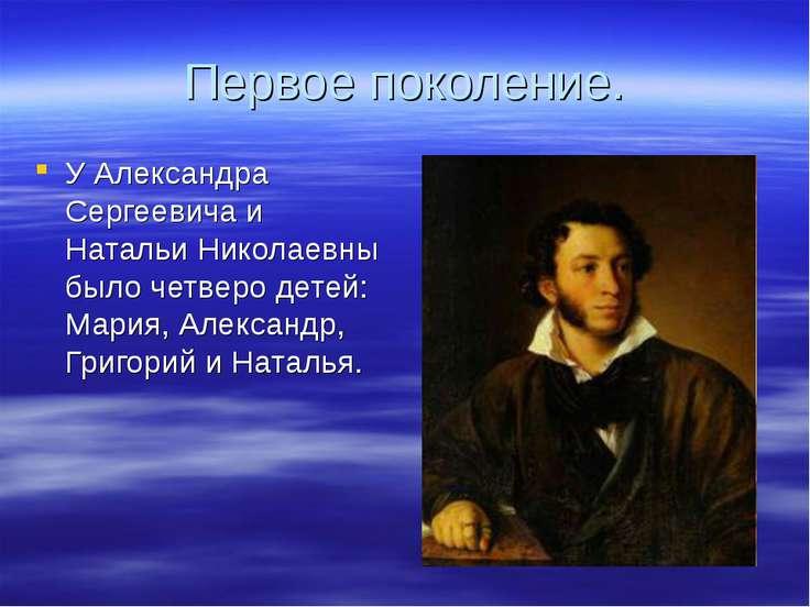 Первое поколение. У Александра Сергеевича и Натальи Николаевны было четверо д...