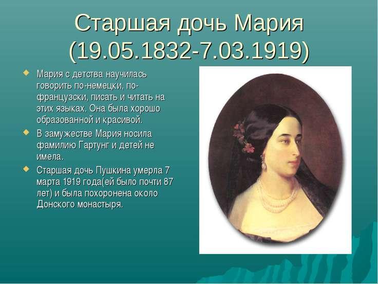 Старшая дочь Мария (19.05.1832-7.03.1919) Мария с детства научилась говорить ...