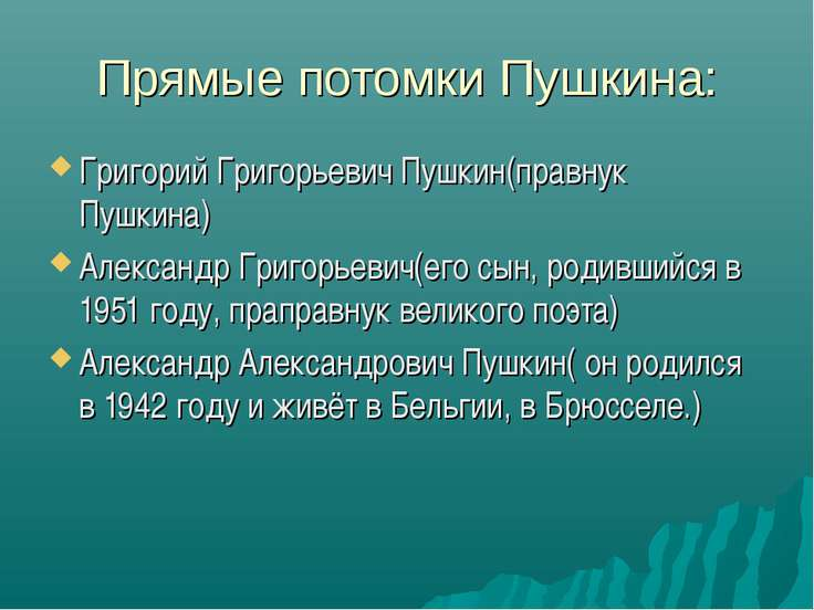 Прямые потомки Пушкина: Григорий Григорьевич Пушкин(правнук Пушкина) Александ...