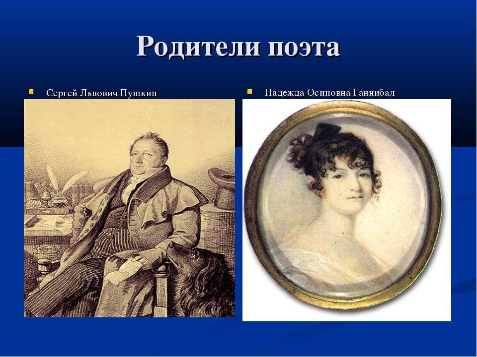 Родители поэта Сергей Львович Пушкин Надежда Осиповна Ганнибал