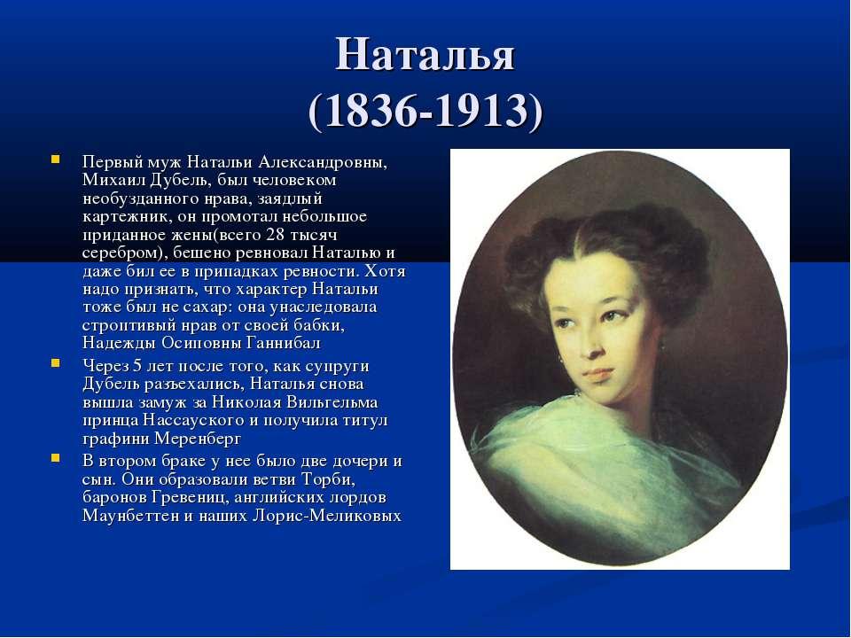 Наталья (1836-1913) Первый муж Натальи Александровны, Михаил Дубель, был чело...