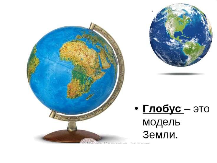 Глобус – это модель Земли.