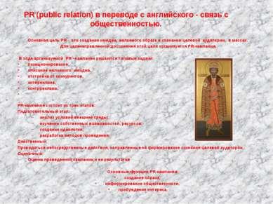 PR (public relation) в переводе с английского - связь с общественностью. Осно...