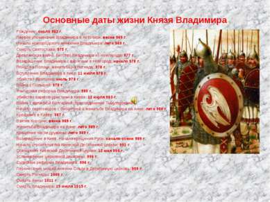 Основные даты жизни Князя Владимира Рождение: около 962г. Первое упоминание ...