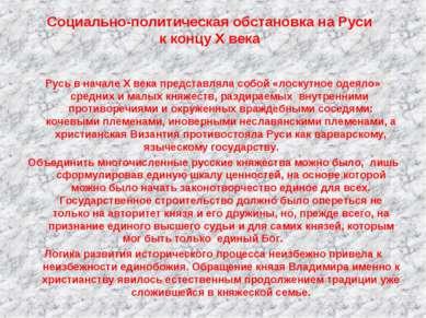Социально-политическая обстановка на Руси к концу X века Русь в начале Х века...