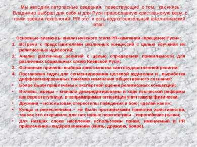 Мы находим летописные сведения, повествующие о том, как князь Владимир выбрал...