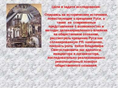 Цели и задачи исследования:  Опираясь на исторические источники, повествующи...