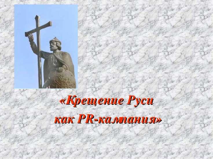 «Крещение Руси как PR-кампания»