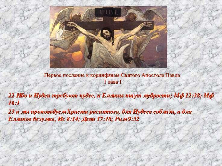 Первое послание к коринфянам Святого Апостола Павла Глава I 22 Ибо и Иудеи тр...