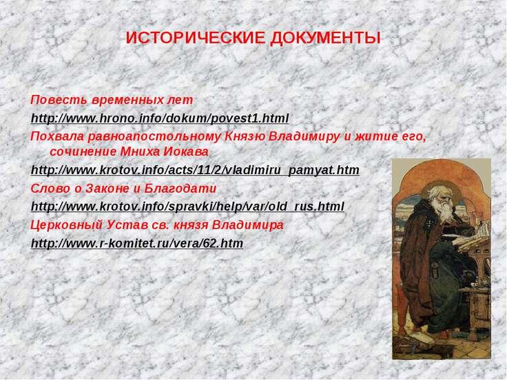 ИСТОРИЧЕСКИЕ ДОКУМЕНТЫ Повесть временных лет http://www.hrono.info/dokum/pove...