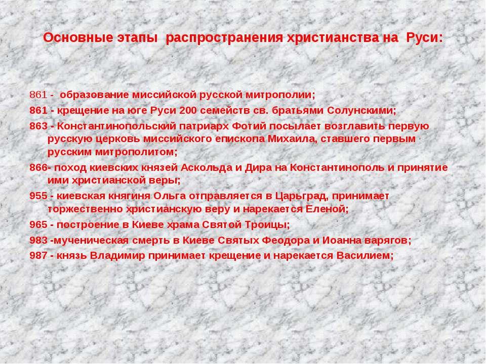 Основные этапы распространения христианства на Руси: 861 - образование миссий...
