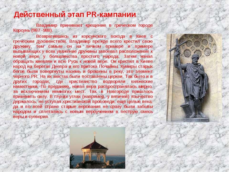 Действенный этап PR-кампании Владимир принимает крещение в греческом городе К...