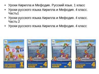 Уроки Кирилла и Мефодия. Русский язык. 1 класс Уроки русского языка Кирилла и...