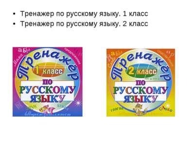 Тренажер по русскому языку. 1 класс Тренажер по русскому языку. 2 класс