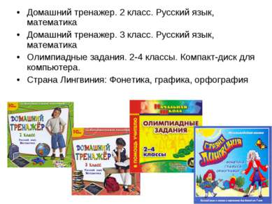 Домашний тренажер. 2 класс. Русский язык, математика Домашний тренажер. 3 кла...