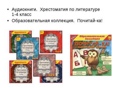 Аудиокниги. Хрестоматия по литературе 1-4 класс Образовательная коллекция. По...