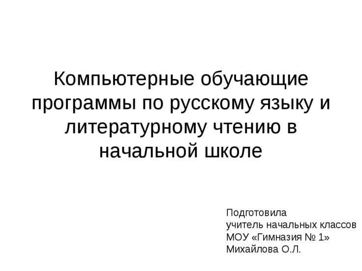 Компьютерные обучающие программы по русскому языку и литературному чтению в н...