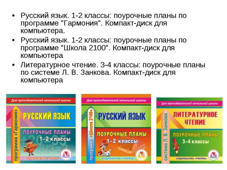 """Русский язык. 1-2 классы: поурочные планы по программе """"Гармония"""". Компакт-ди..."""