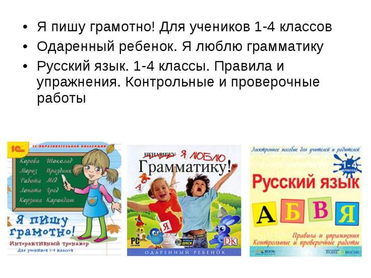 Я пишу грамотно! Для учеников 1-4 классов Одаренный ребенок. Я люблю граммати...