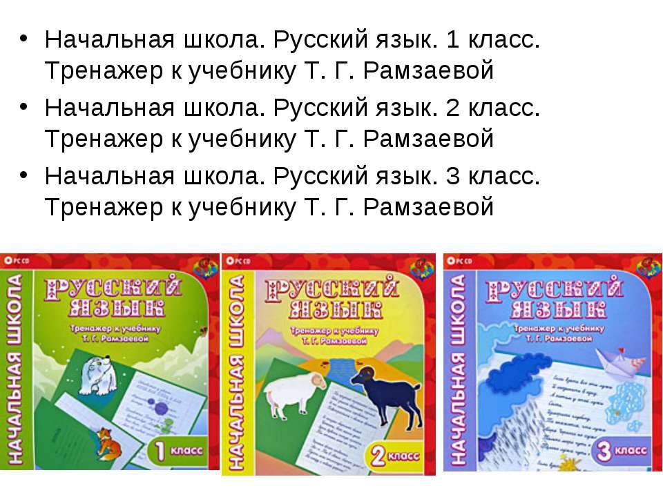 Начальная школа. Русский язык. 1 класс. Тренажер к учебнику Т. Г. Рамзаевой Н...