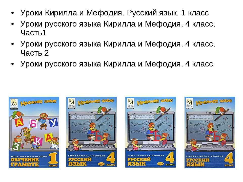русский мефодия кирилла уроки решебник 6 класс и язык