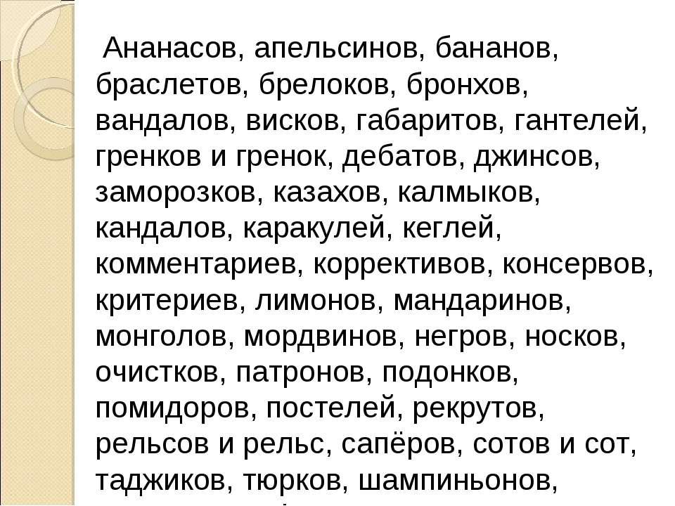 Ананасов, апельсинов, бананов, браслетов, брелоков, бронхов, вандалов, висков...
