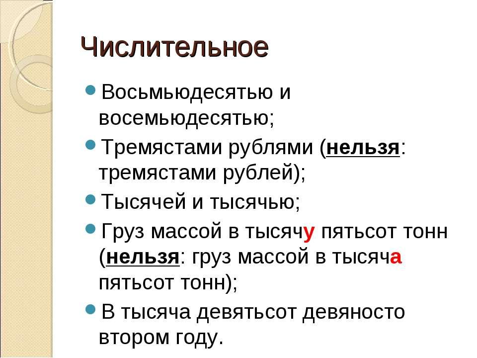Числительное Восьмьюдесятью и восемьюдесятью; Тремястами рублями (нельзя: тре...