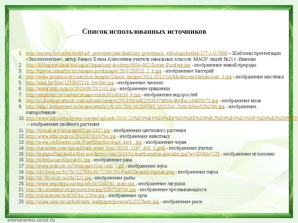 http://easyen.ru/load/metodika/k_prezentacijam/shablony_prezentacii_ehkologic...