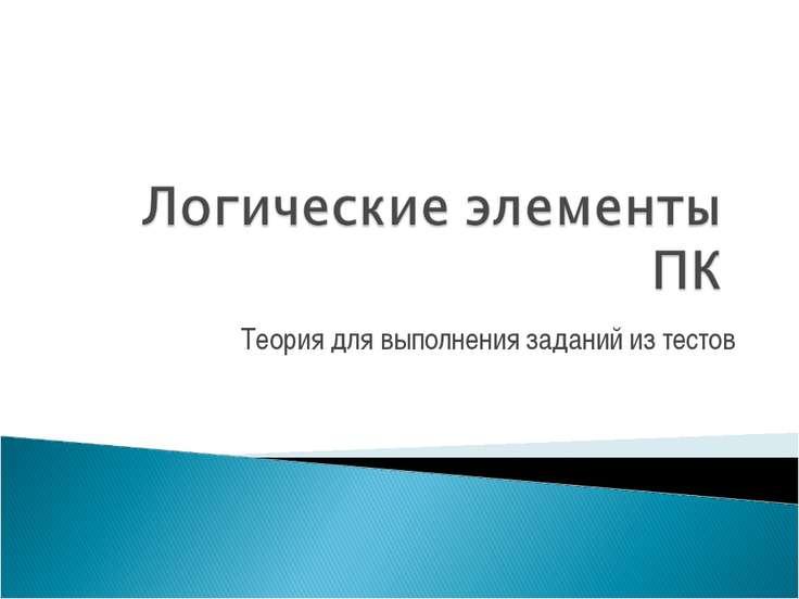 Теория для выполнения заданий из тестов © Черноскова Ю.Ю.