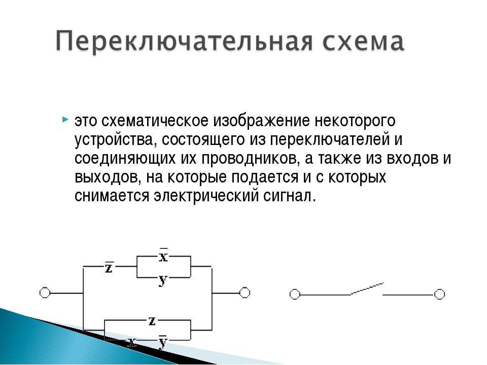 это схематическое изображение некоторого устройства, состоящего из переключат...