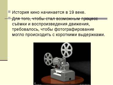 История кино начинается в 19 веке. Для того, чтобы стал возможным процесс съё...