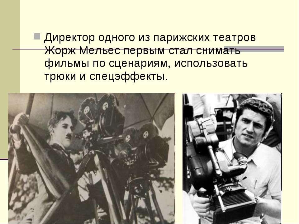 Директор одного из парижских театров Жорж Мельес первым стал снимать фильмы п...